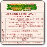 JAKARA CAFE on the web